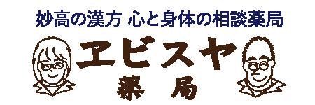妙高の漢方   心と身体の相談薬局|ヱビスヤ薬局|新潟県妙高市
